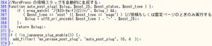 パーマリンクの日本語URLがPOST-IDになってしまう