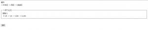 jQueryでチェックボックスにチェックを入れると検索条件を有効にする