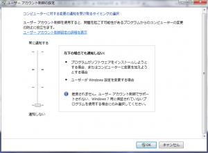 Windows7でOracleのtnsnames.oraが修正できない