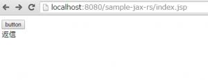 JAX-RSでRESTful webサービス構築してみる(AjaxでPOST)