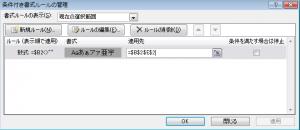 エクセルの条件付き書式で背景色を変更する