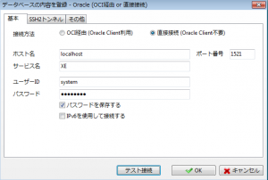 Oracle11g Express Editionを使ってみる