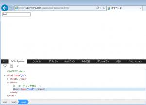 IEでマスクされたパスワードを忘れた時に表示する方法