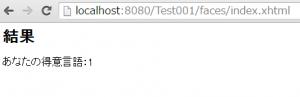 Eclipseで作成したJSFプロジェクトでFaceletsタグの使い方を纏めました(2)