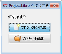 ProjectLibreのインストールと使い方、基礎、入門