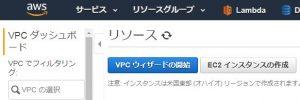 AWS VPCを使用してネットワーク構築する方法