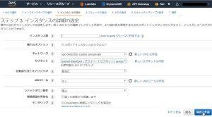 AWS VPCのプライベートサブネット上にEC2のウェブサーバを起動する