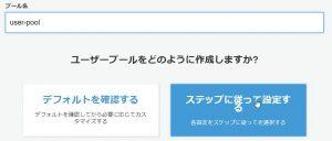 CloudFront + S3 + Cognitoでサインイン画面を作成する
