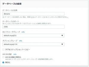AWSのEC2からRDS(MySQL)に接続する